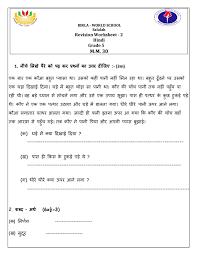 birla world oman revision worksheets for grade 5 b