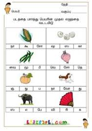 tamil letters alphabets in tamil learning tamil teach tamil for