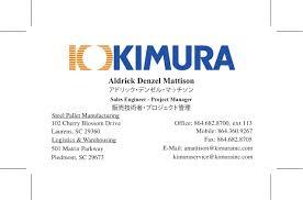 Sales Business Card Aldrick Mattison Business Card Kimura