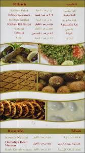 basma cuisine al basma pastry menu menu for al basma pastry al markaziya abu