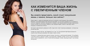 biomanix купить в балаково в аптеке цена 990 руб