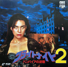 image fright night part 2 japanese laserdisc front jpg fright