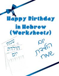 Hebrew Worksheets Birthday In Hebrew Worksheet Book Israelhebrew Com