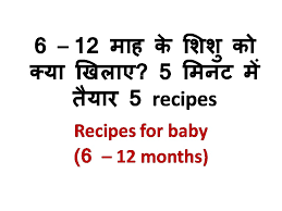 table food for 9 month old diet chart for baby after 6 months baby food recipes in hindi youtube