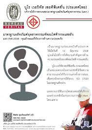bureau veritas us บ โร เวอร ท ส เซอท ฟ เคช น ประเทศไทย bureau veritas