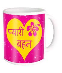 a plus ceramic pyari bahan coffee mug buy online at best price in