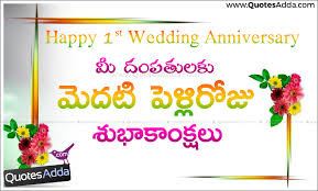 wedding quotes greetings happy 1st wedding anniversary quotes greetings in telugu