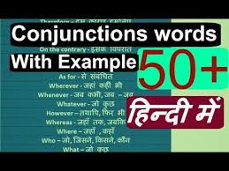 conjunction in english grammar with examples youtube