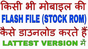 download mobile flash file firmware latest flash