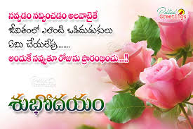 wedding quotes in telugu morning smiling the value about smile quotes in telugu