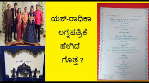 Latest Invitation Cards Rocking Star Yash And Radhika Pandit Marriage Invitation Card