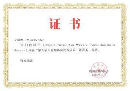aku wuwu u0027s coyote traces east asian audio books