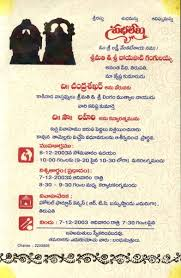 Hindu Marriage Invitation Card Sample Marriage Matter In Telugu Card Types Hindu Wedding Invitation