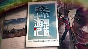 find me a singaporean special edition 稀游记精华版 toggle