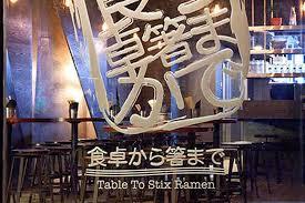 table to stix evanston table to stix ramen downtown evanston