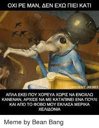 Anna Meme - oxi pe man aen exc2niei kati ancient memes anna ekeinoy xopeya