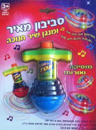musical dreidel hanukkah items for sale books toys all in hebrew
