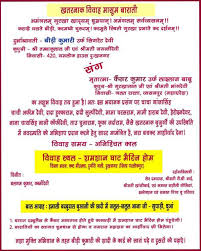 Wedding Quotes For Invitation Cards Marriage Invitation Cards In Hindi Paperinvite