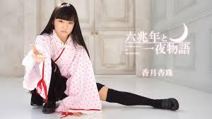 anjyu kouzuki 香月杏珠 001(1)_Anjyu Kouzuki 香月杏珠tenshin_kouzuki_a05_U15萝莉_在线图片