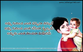 best amma telugu kavitalu hd wallpapers nice inspirational telugu