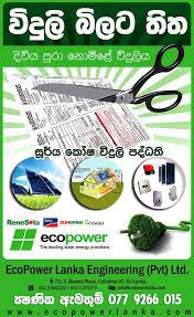 House Plans Sri Lanka Eco Power The Leading Solar Energy Producers House Plan Sri