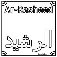 names allah coloring 4 teaching kids islam