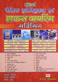 Iti Job Electrician Buy Iti Electrician Hindi Book Online At Low Prices In India