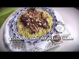 choumicha tv cuisine choumicha web tv شميشة ويب تيفي