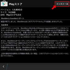 android vending apk blackberry10 にplaystoreをインストールする ネコノテ