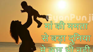 mother u0027s day quotes in hindi youtube