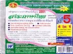 แผนการจัดการเรียนรู้หลักสูตรใหม่ 2551 ภาษาไทย ป.