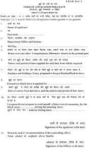 Sample Letter For Medical Leave Application Administration Division