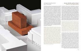 K Hen Berlin Das Haus Der Drei Religionen Bet Und Lehrhaus Berlin Entwürfe