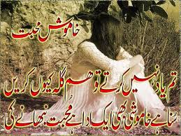 wedding quotes in urdu sad poetry in urdu about 2 line about by wasi shah by