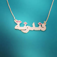 Gold Arabic Name Necklace قلادة اسم Farsi Name Necklace Farsi Necklace White Gold Arabic