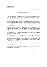 recommendation letter by conductor lucas karytinos
