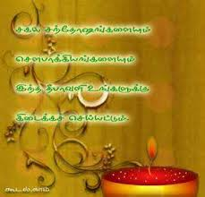 wedding wishes tamil wedding day quote in tamil quotes 4 you