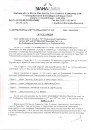mahadiscom previous papers msedcl substation asst old papers