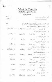 inter part 2 assessment scheme urdu elective 2013 model papers