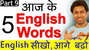 आज क 5 vocabulary words in learn with meaning in