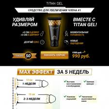 titan gel gold cpa offer ctr affbank com