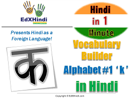 1 learn hindi vocabulary words starting with alphabet consonant