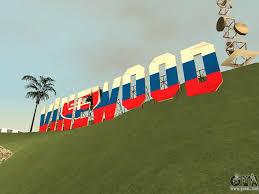 Slovak Flag Slovakia Vinewood For Gta San Andreas