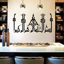 muslim decorations restdeals muslim arabic home decorations bedroom mosque vinyl