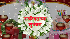 birthday wishes in marathi greetings messages ecard animation