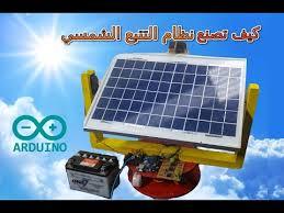 How To Make A Solar Light - كيف تصنع جهاز تتبع الشمس how to make a solar tracker part1