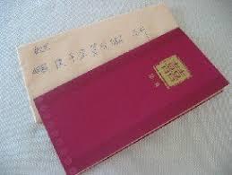 Wedding Envelopes Addressing Chinese Wedding Invitation Envelopes