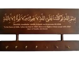 islamic wooden wall islamic gifts etsy