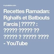 cuisine de choumicha recette de batbout más de 25 ideas increíbles sobre recettes ramadan batbout en