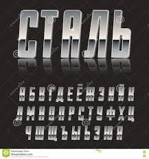 lettre en acier l u0027oeil d u0027un caractère en lettres de chrome fait en mot russe de